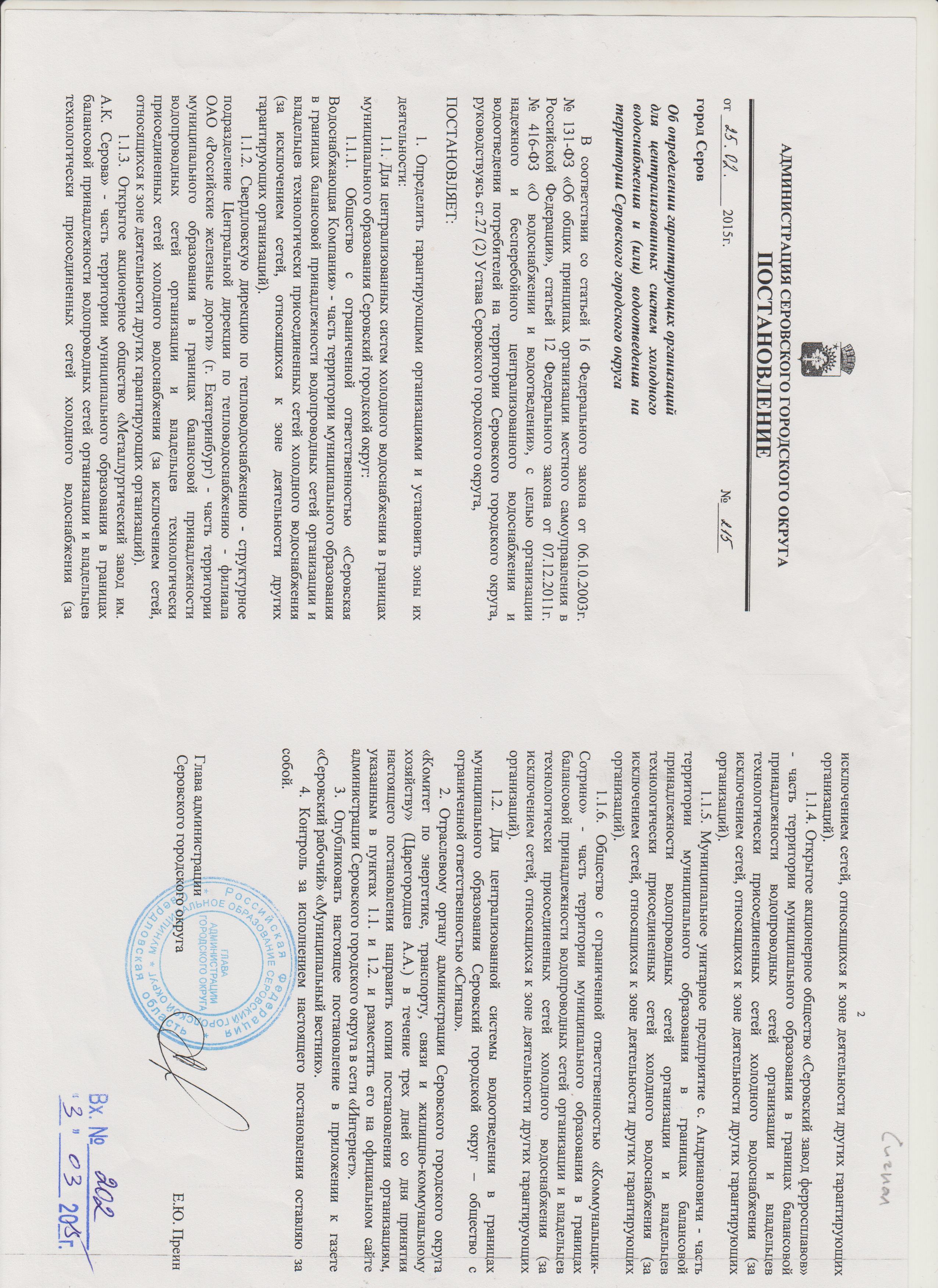 план мероприятий по внедрению профстандартов в организации образец